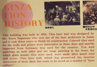History of Ginza Lion Beerhall
