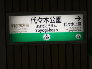 Yoyogi Park Sign