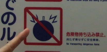 Please don't carry bombs on the subway